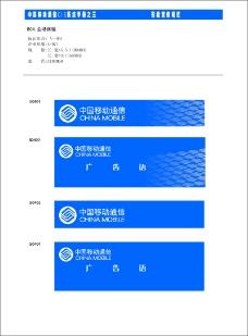 中国移动0014