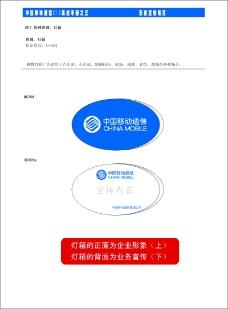 中国移动0027