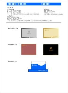 中国移动0011