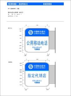 中国移动0024