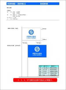 中国移动0022
