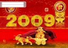2009新年快乐模板