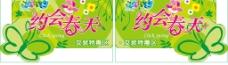 09年超市春天吊旗广告图片