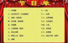 寿庆节目单反图片