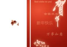 上海邮政贺卡图片