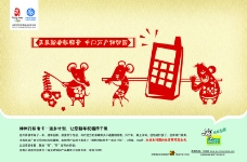 中國移動0095