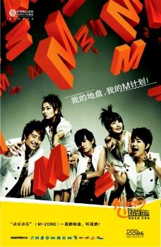 中国移动0138