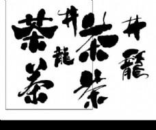 中國字體茶元素
