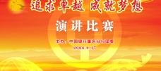 中国银行演讲比赛