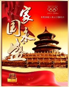 古典中国0021