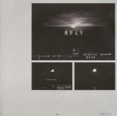 中國房地產廣告年鑒20070117