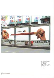 中国广告作品年鉴0314