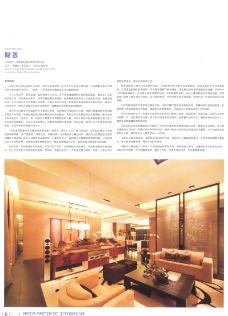 亚太室内设计年鉴2007样板房0114