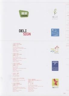 亚太设计年鉴20070721