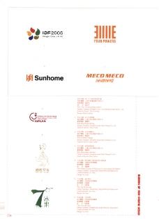 亚太设计年鉴20070682