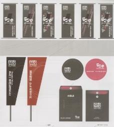 中国房地产广告年鉴20070753