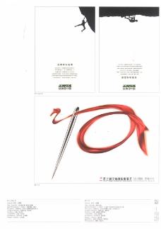 第十四屆中國廣告節獲獎作品集0036