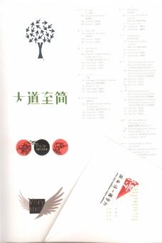 亚太设计年鉴20080676