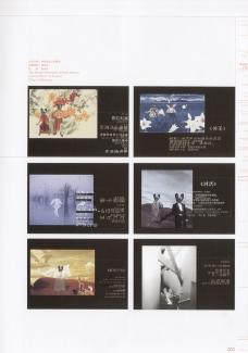 亚太设计年鉴20070184