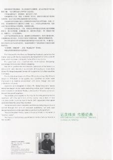 亚太室内设计年鉴2007会所酒店展示0009