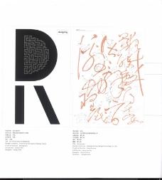 国际设计年鉴2008海报篇0011