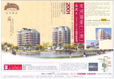 地产荟萃0322