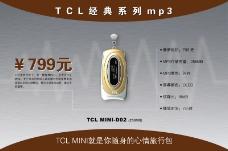 品牌MP3形象海报