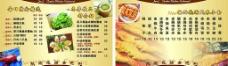 中餐厅餐牌模板图片